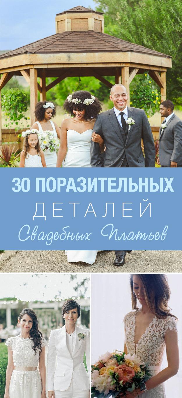 детали в свадебных платьях
