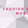 Предпринимательский FASHION WEEKEND в Москве.