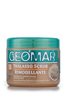 Талассо-скраб Geomar