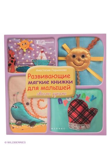 Мягкие книжки развивашки для малышей