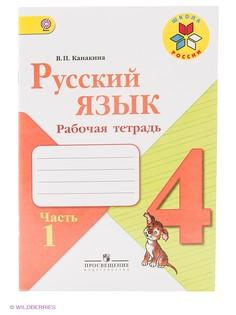 Книги Просвещение