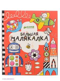 Книги Издательство CLEVER