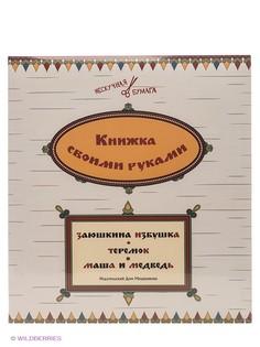 Книги Издательский Дом Мещерякова