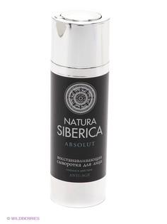 Сыворотки Natura Siberica