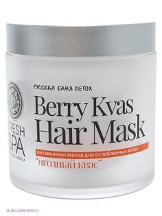 Косметические маски Natura Siberica