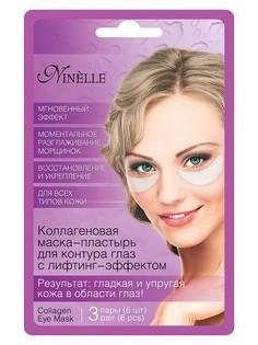 Косметические маски Ninelle