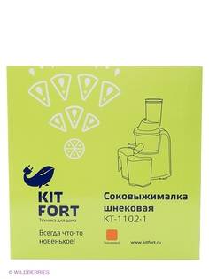 Соковыжималки Kitfort