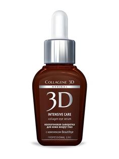 Сыворотки Medical Collagene 3D