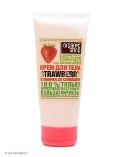 Кремы Organic Shop