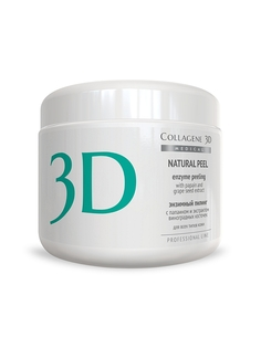 Скрабы Medical Collagene 3D