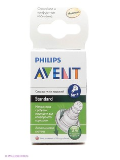 Соски Philips AVENT