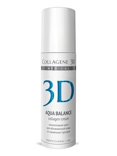 Кремы Medical Collagene 3D