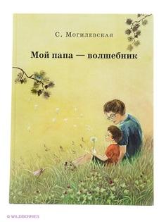 Книги Эгмонт