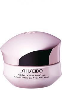 Крем от темных кругов для кожи вокруг глаз Shiseido