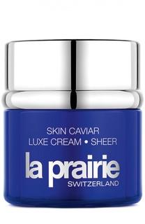 Крем для лица Люкс с икорным экстрактом La Prairie