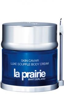 Суфле для тела Skin Caviar Luxe Souffle Body Cream La Prairie