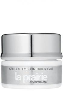 Крем для области вокруг глаз Cellular Eye Contour Cream La Prairie