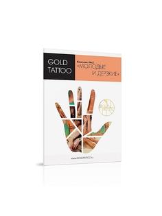 Наклейки Gold Tattoo