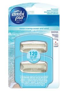 Ароматизаторы воздуха AMBI PUR