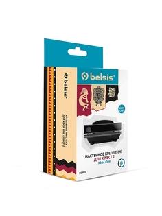Держатели Belsis