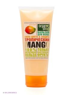 Бальзамы Organic Shop