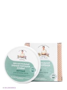 Зубная паста Рецепты бабушки Агафьи