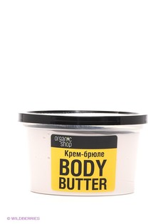 Масла Organic Shop