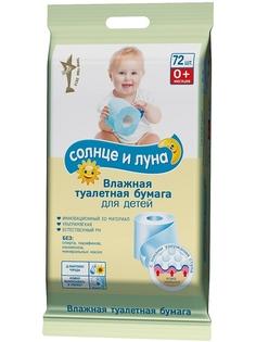 Салфетки косметические СОЛНЦЕ И ЛУНА