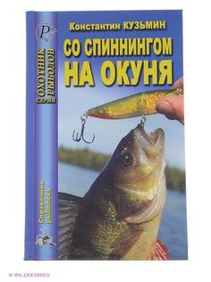 Книги Издательский Дом Рученькиных