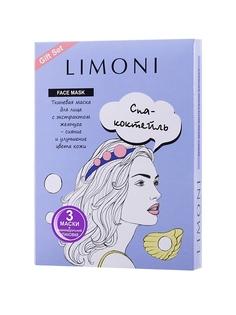 Косметические маски Limoni