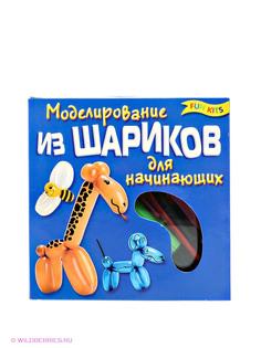 Книги Fun kits