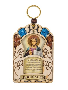 Обереги Holy Land Collections