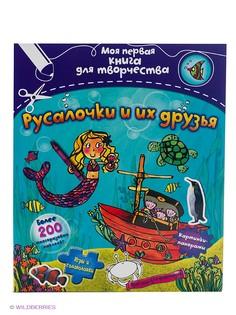 Интерактивные игрушки Издательство Махаон