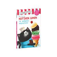"Книга ""Котенок Шмяк на фабрике мороженого"", Роб Скоттон Clever"