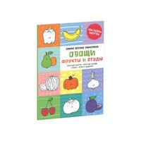 """Самая первая раскраска """"Овощи, фрукты и ягоды"""" Clever"""