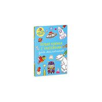 Первая книжка с наклейками для мальчиков Clever