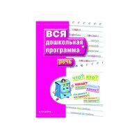 """Дошкольная программа """"Речь"""" Росмэн"""