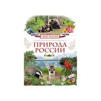 Природа России Росмэн