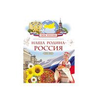 Наша Родина - Россия Росмэн