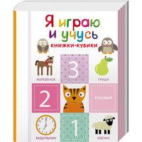 """Книжки-кубики """"Я играю и учусь"""" Росмэн"""