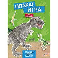 """Плакат-игра """"Мир динозавров"""" АСТ ПРЕСС"""