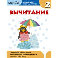 Kumon Математика. Вычитание. Уровень 2