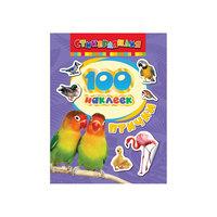 100 наклеек. Птички Росмэн