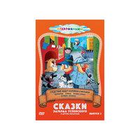 DVD Сказки Эдуарда Успенского и другие (Выпуск 2) Новый Диск