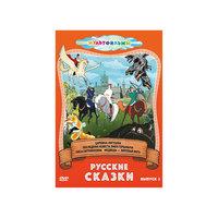 DVD Русские сказки (Выпуск 2) Новый Диск