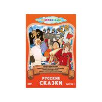 DVD Русские сказки (Выпуск 1) Новый Диск