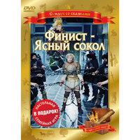 DVD Сундук со сказками. Финист - Ясный сокол Новый Диск