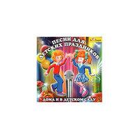 Би Смарт CD. Песни для детских праздников дома и в детском саду