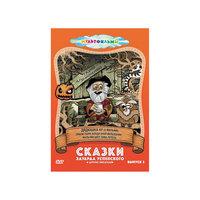 DVD Сказки Эдуарда Успенского и другие (Выпуск 3) Новый Диск