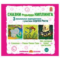 MP3-диск Сказки Р.Киплинга Вимбо